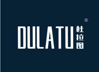 18-V419 杜拉图