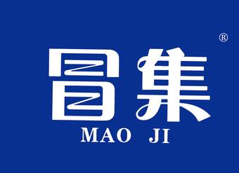43-V564 冒集