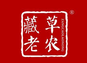 05-V486 藏草老农