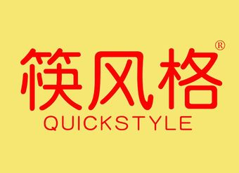 43-V599 筷风格 QUICKSTYLE
