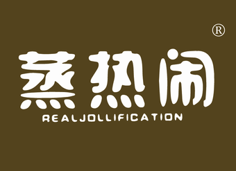 43-Y713 蒸熱鬧 REALJOLLIFICATION
