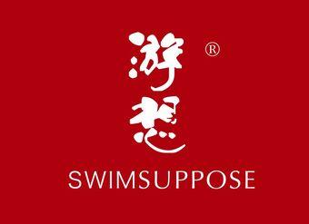 09-V704 游想 SWIMSUPPOSE