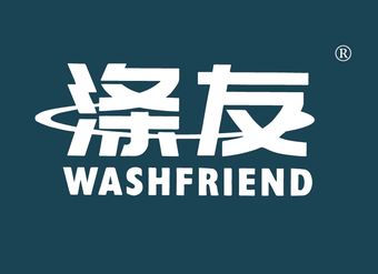 37-V019 涤友 WASHFRIEND