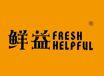 16-V135 鲜益 FRESH HELPFUL