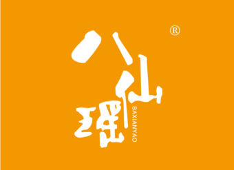 29-V610 八仙瑶