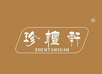 20-V348 珍檀轩