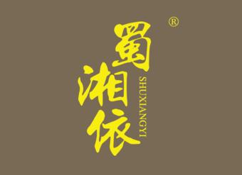 43-V610 蜀湘依
