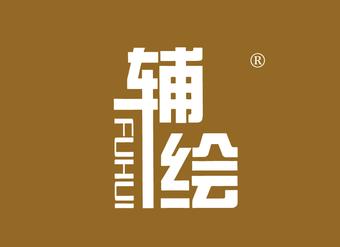 41-V104 辅绘