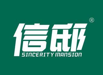 20-V362 信邸 SINCERITY MANSION