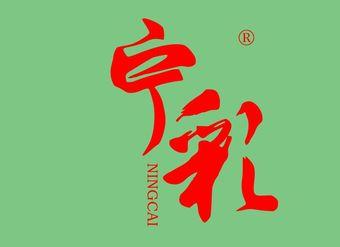 16-V115 宁彩