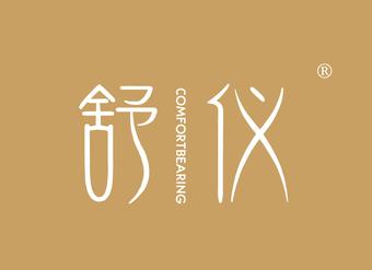 16-V110 舒仪 COMFORTBEARING