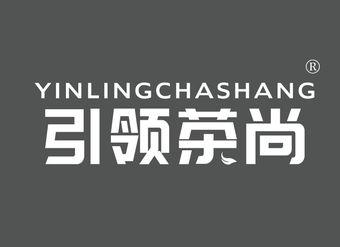 43-V592 引领茶尚