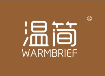20-V351 温简 WARMBRIEF