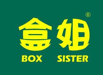 43-V636 盒姐 BOX SISTER