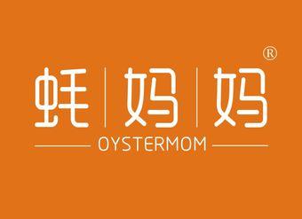 43-V637 蚝妈妈 OYSTERMOM