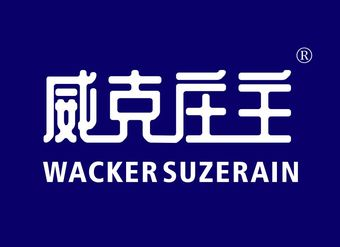 29-V597 威克庄主 WACKERSUZERAIN