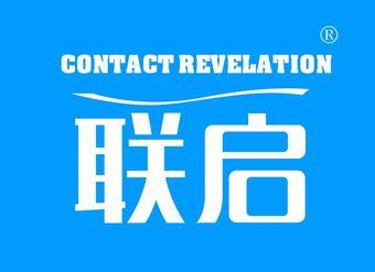 10-V196 联启 CONTACT REVELATION