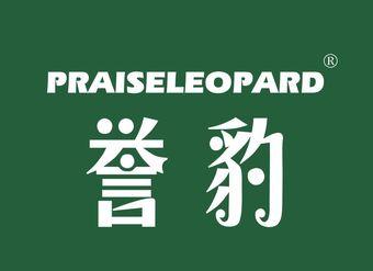 09-V692 譽豹 PRAISELEOPARD