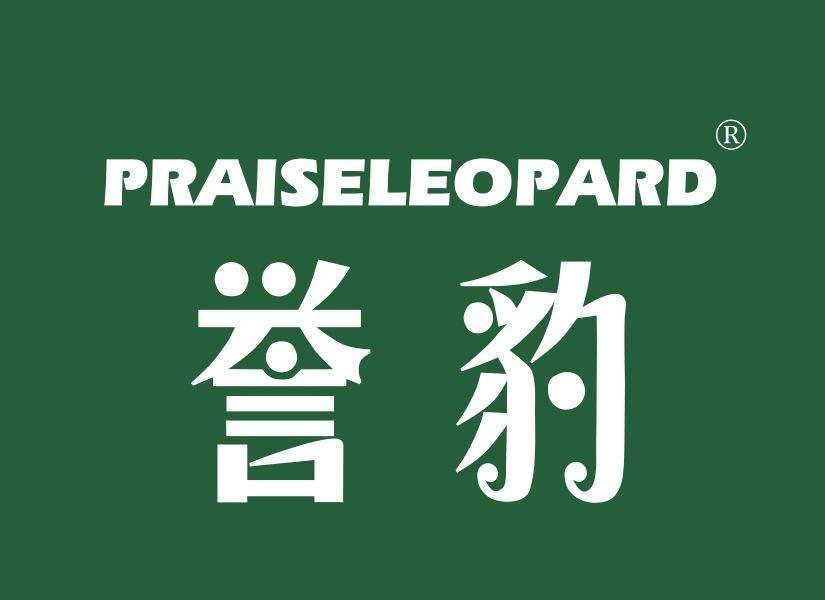 譽豹 PRAISELEOPARD