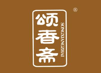 30-V638 颂香斋