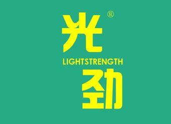 07-V161 光劲 LIGHTSTRENGTH