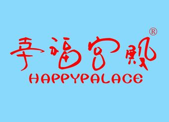 20-V363 幸福宫殿 HAPPYALACE