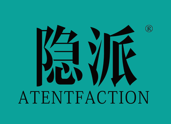 25-Y630 隐派 ATENTFACTION