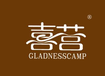 20-V353 喜营 GLADNESSCAMP