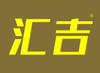 39-V015 汇吉