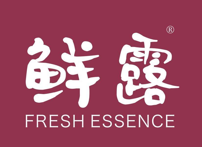 鲜露 FRESH ESSENCE