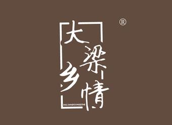 31-V178R 大梁乡情