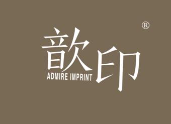 16-V140 歆印 ADMIRE IMPRINT