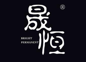 45-X024 晟恒 BRIGHT PERMANENT