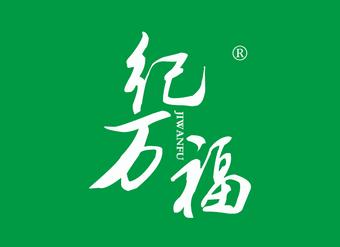 37-V021 纪万福