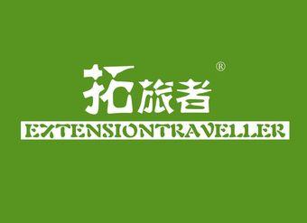 22-V006 拓旅者 EXTENSIONTRAVELLER