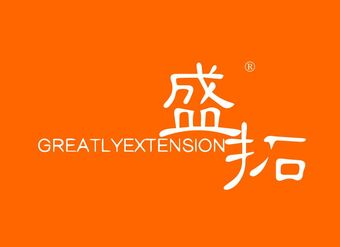 22-V007 盛拓 GREATLYEXTENSION