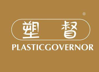 17-V032 塑督 PLASTICGOVERNOR