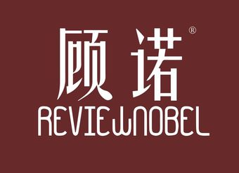 17-V033 顾诺 REVIEWNOBEL