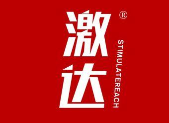 09-V724 激达 STIMULATEREACH