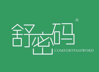 16-V154 舒密码 COMFORTPASSWORD