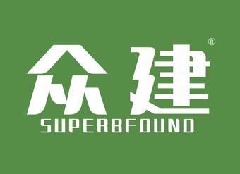 17-V035 众建 SUPERBFOUND
