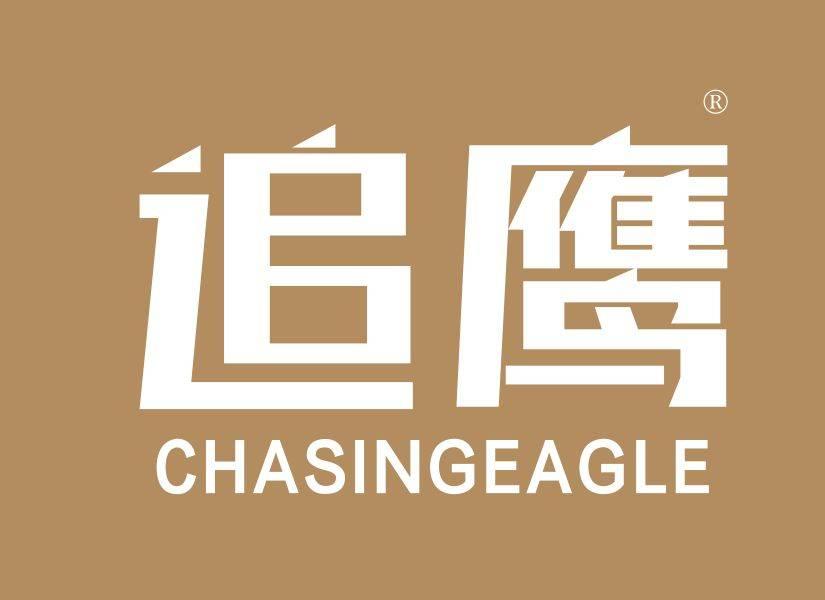 追鹰 CHASINGEAGLE