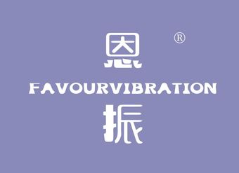 10-V204 恩振 FAVOURVIBRATION