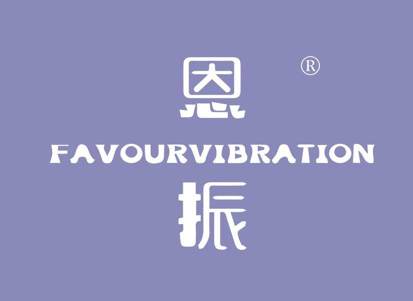 恩振 FAVOURVIBRATION