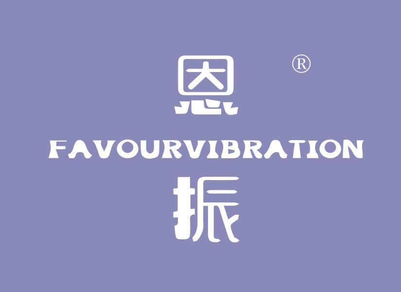 恩振FAVOURVIBRATION