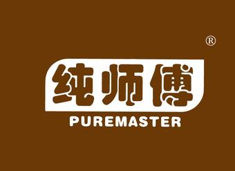 32-V191 純師傅 PUREMASTER