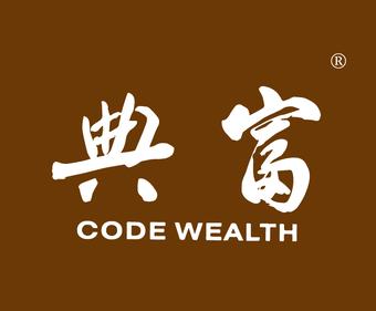 20-X713 典富 CODE WEALTH