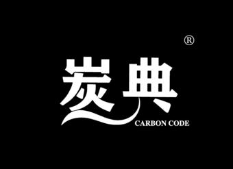 21-V316 炭典 CARBON CODE