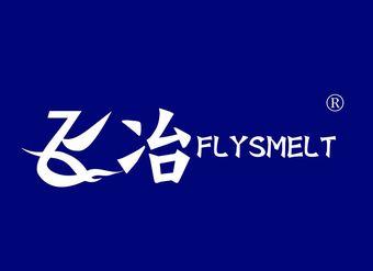 01-V074 飞冶 FLYSMELT