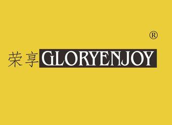 20-V815 荣享 GLORYENJOY